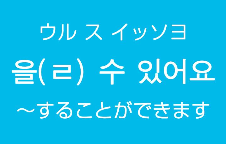 「~することができます・できる」を韓国語では?을(ㄹ) 수 있어요(ウル ス イッソヨ)