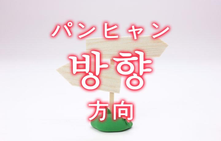 「方向(ほうこう)」を韓国語では?方向・位置に関する単語一覧