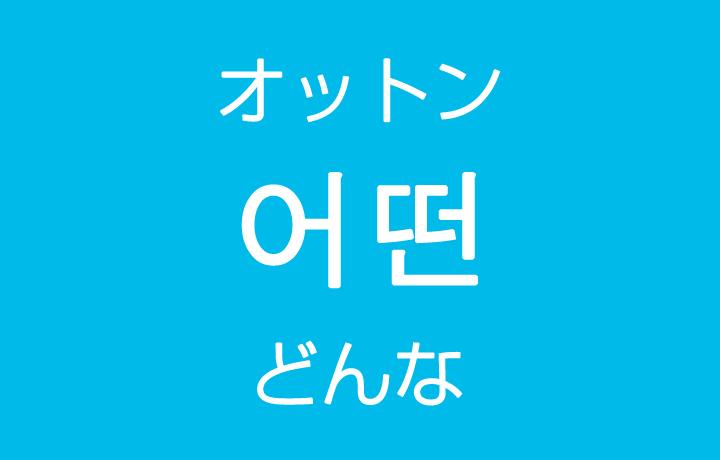 「どんな」を韓国語では?「어떤(オットン)」の意味・使い方
