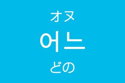 「どの」を韓国語では?「어느(オヌ)」の意味・使い方