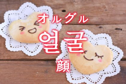「顔(かお)」を韓国語では?顔の部位に関する単語一覧