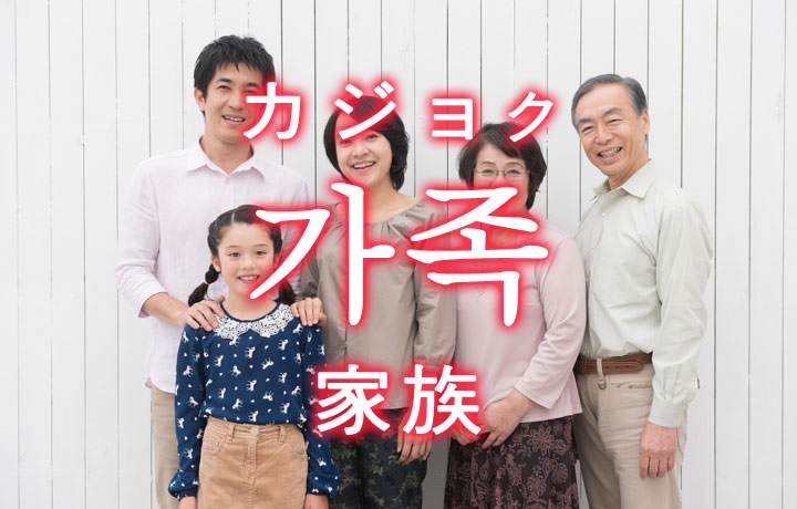 「家族(かぞく)」を韓国語では?家族の呼び名に関する単語一覧