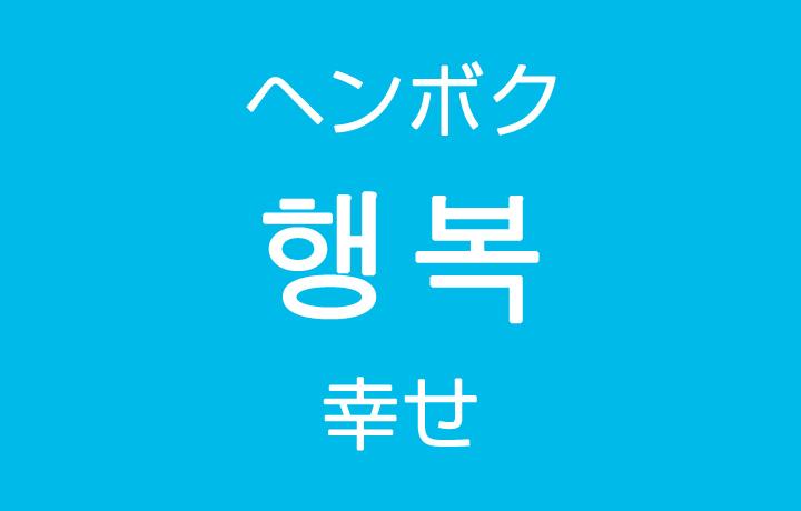 「幸せ(しあわせ)・幸福」を韓国語では?「행복(ヘンボク)」の意味・使い方