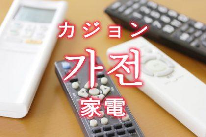 「家電(かでん)」を韓国語では?家電・電化製品の単語一覧