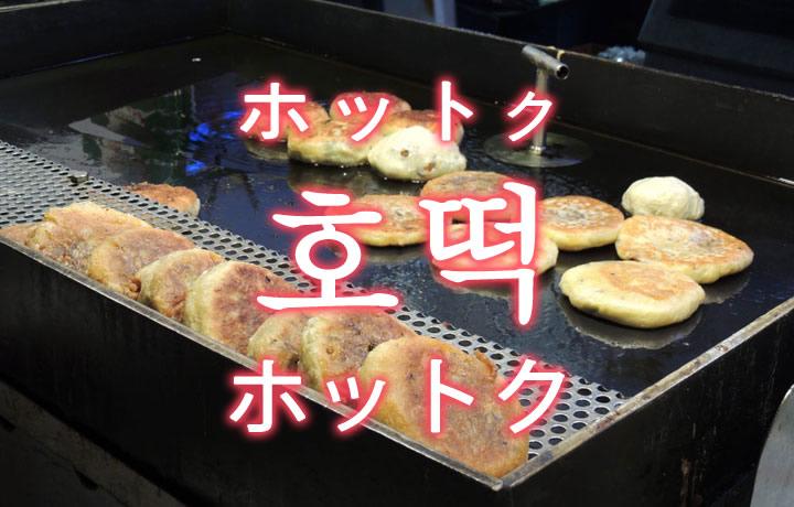 「ホットク」を韓国語では?美味しいホットクが食べたい!
