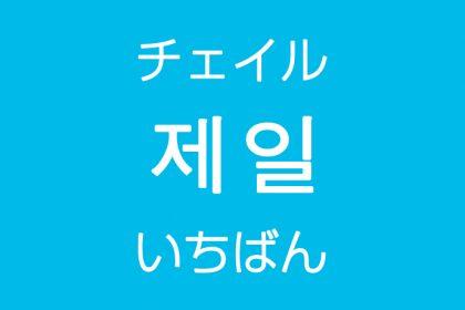 「いちばん(一番)・最も」を韓国語では?「제일(チェイル)」の使い分け