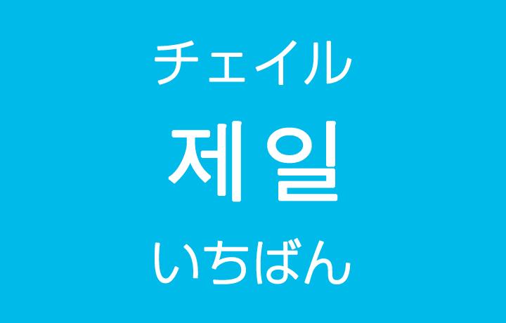 「いちばん(一番)・最も」を韓国語では?「제일(チェイル)」の意味・使い方・使い分け
