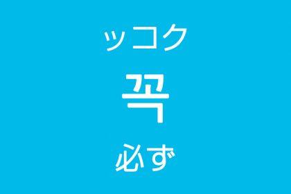 「必ず・きっと」を韓国語では?「꼭(ッコク)」よく使う副詞