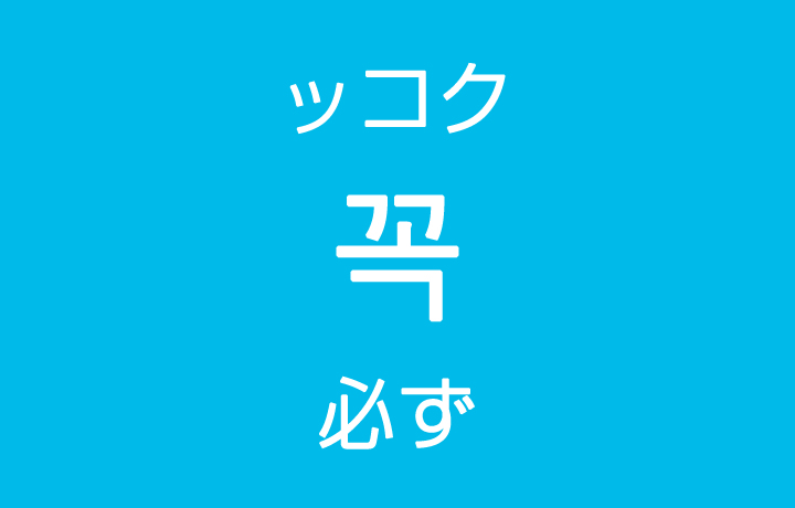 「必ず・きっと」を韓国語では?「꼭(ッコク)」の意味・使い方