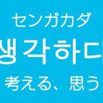 「考える、思う」を韓国語では?생각하다(センガカダ)の意味