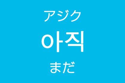「まだ」を韓国語では?「아직(アジク)」よく使う副詞