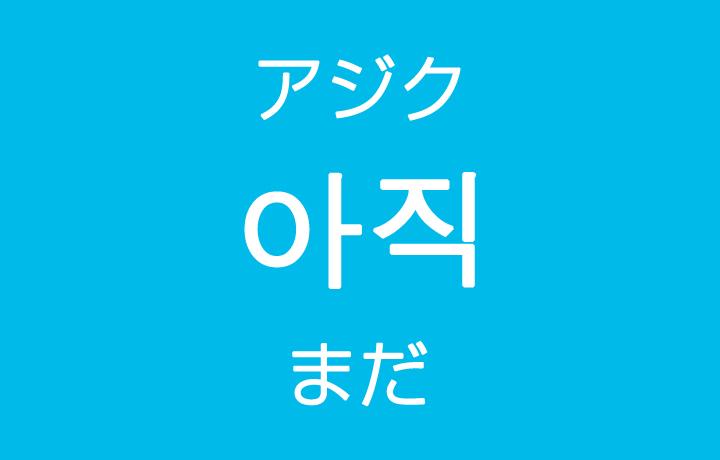 「まだ」を韓国語では?「아직(アジク)」の意味・使い方