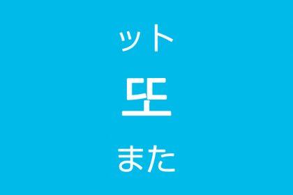 「また」を韓国語では?「또(ット)」よく使う副詞