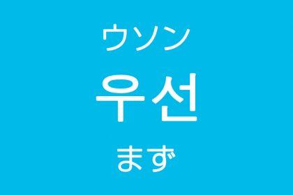 「まず・最初に」を韓国語では?「우선(ウソン)」よく使う副詞
