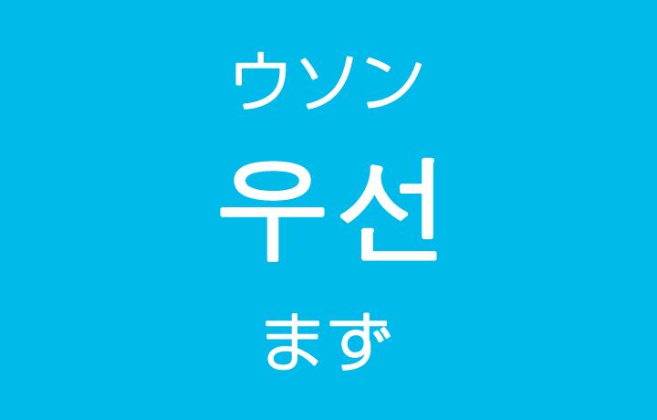 「まず・最初に」を韓国語では?「우선(ウソン)」の意味・使い方