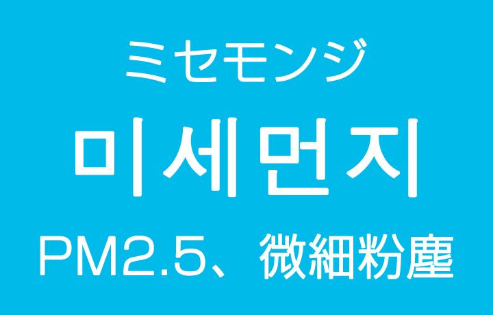 「PM2.5、微細粉塵」を韓国語では?미세먼지(ミセモンジ)の意味