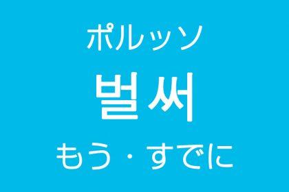 「もう・すでに」を韓国語では?「벌써(ポルッソ)」よく使う副詞