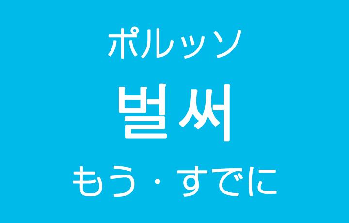 「もう・すでに」を韓国語では?「벌써(ポルッソ)」の意味・使い方