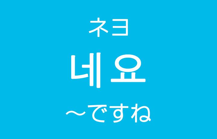 「~ですね、~しますね」を韓国語では?네요(ネヨ)感嘆のハングル表現
