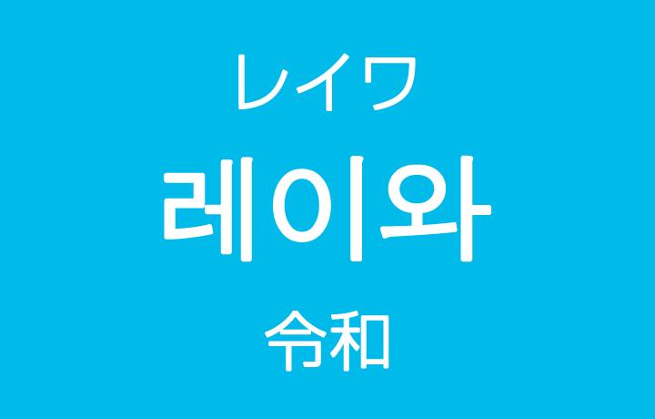 「令和(れいわ)」を韓国語(ハングル)では?日本の新しい元号