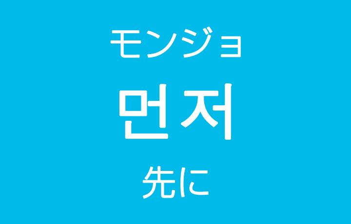 「先に・まず」を韓国語では?「먼저(モンジョ)」よく使う副詞