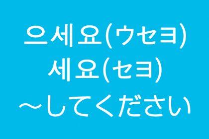 「~してください」を韓国語では?으세요(ウセヨ)세요(セヨ)丁寧な指示の表現