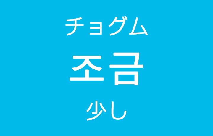 「少し・ちょっと」を韓国語では?「조금(チョグム)」よく使う副詞