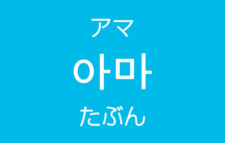 「たぶん・おそらく」を韓国語では?「아마(アマ)」の意味・使い方