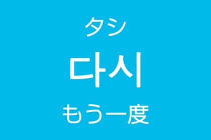 「もう一度・再び」を韓国語では?「다시(タシ)」よく使う副詞