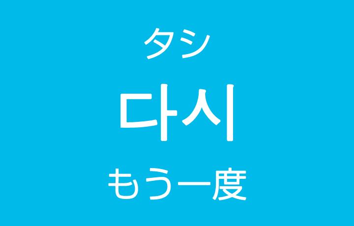 「もう一度・再び」を韓国語では?「다시(タシ)」の意味・使い方