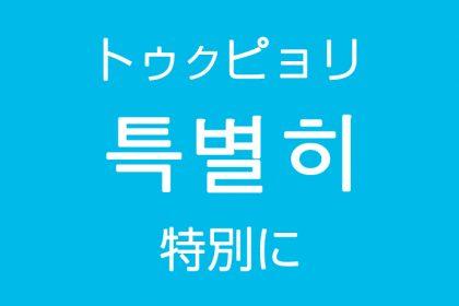 「特別に・特に」を韓国語では?「특별히(トゥクピョリ)」よく使う副詞