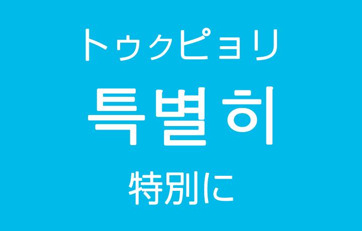 「特別に」を韓国語では?「특별히(トゥクピョリ)」の意味・使い方