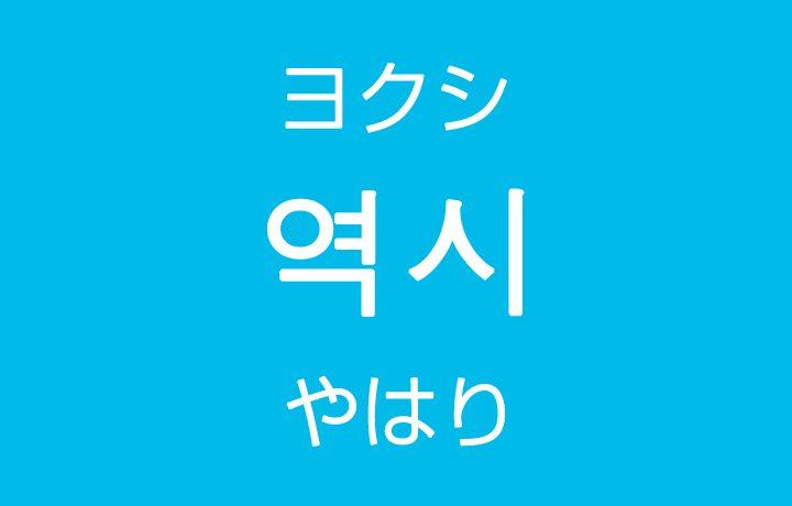 「やはり・やっぱり」を韓国語では?「역시(ヨクシ)」の意味・使い方