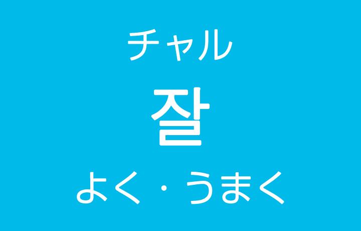 「よく・うまく」を韓国語では?「잘(チャル)」よく使う副詞