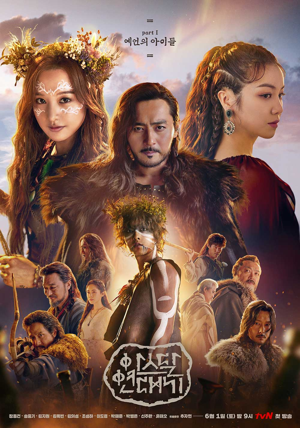 ソン・ジュンギ&キム・ジウォン&チャン・ドンゴン主演の「アスダル年代記」- 2019年おすすめ韓国ドラマ