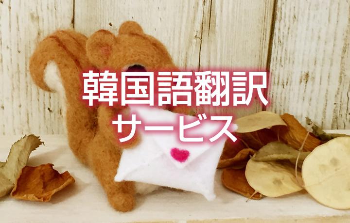ファンレター韓国語翻訳サービス