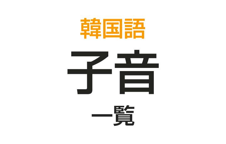 韓国語の子音一覧】ハングル子音字19個の発音・読み方をわかりやすく ...