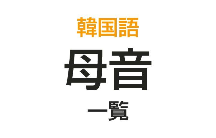 【韓国語の母音一覧】ハングル母音字21個の発音を音声でわかりやすく解説