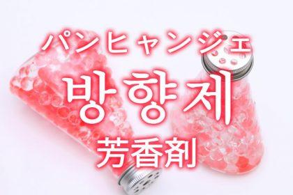 「芳香剤(ほうこうざい)」を韓国語では?「방향제(パンヒャンジェ)」の意味