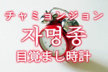 「目覚まし時計」を韓国語では?「자명종(チャミョンジョン)」の意味