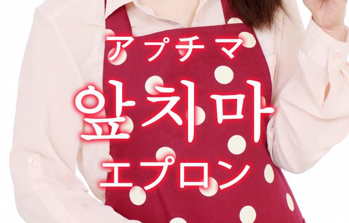 「エプロン・前掛け」を韓国語では?「앞치마(アプチマ)」の意味