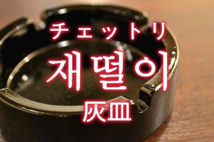「灰皿(はいざら)」を韓国語では?「재떨이(チェットリ)」の意味