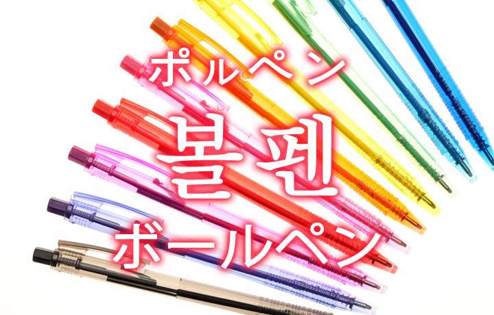 「ボールペン」を韓国語では?「볼펜(ポルペン)」の意味