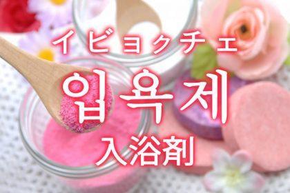 「入浴剤(にゅうよくざい)」を韓国語では?「입욕제(イビョクチェ)」の意味