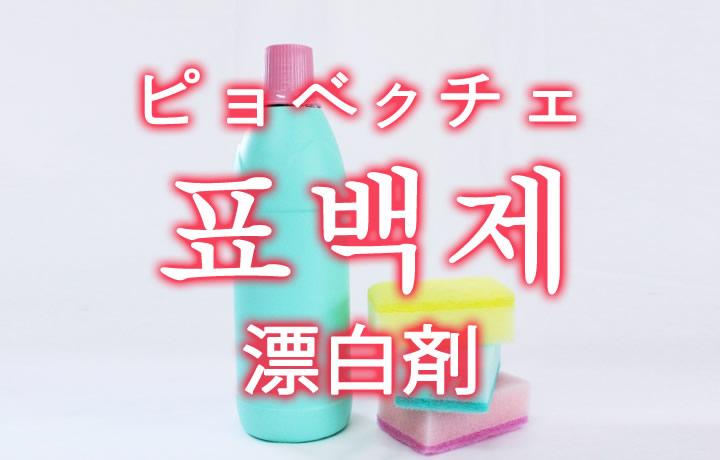 「漂白剤(ひょうはくざい)」を韓国語では?「표백제(ピョベクチェ)」の意味