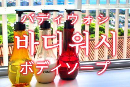 「ボディソープ」を韓国語では?「바디워시(バディウォシ)」の意味