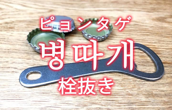 「栓抜き(せんぬき)」を韓国語では?「병따개(ピョンタゲ)」の意味