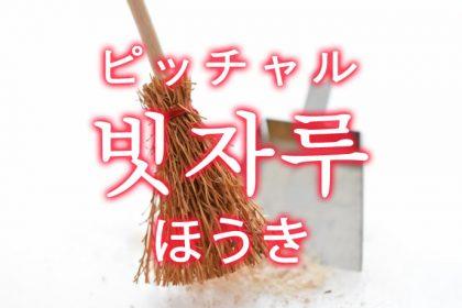「ほうき」を韓国語では?「빗자루(ピッチャル)」の意味