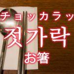「お箸(はし)」を韓国語では?「젓가락(チョッカラク)」の意味