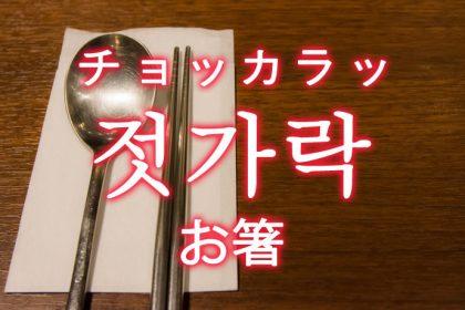 「お箸(はし)」を韓国語では?「젓가락(チョッカラッ)」の意味